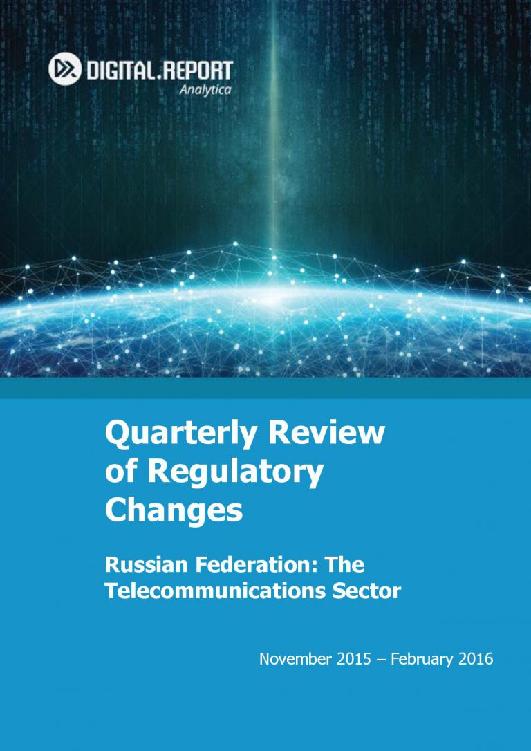 Quarterly Review of Regulatory Changes Cover Page