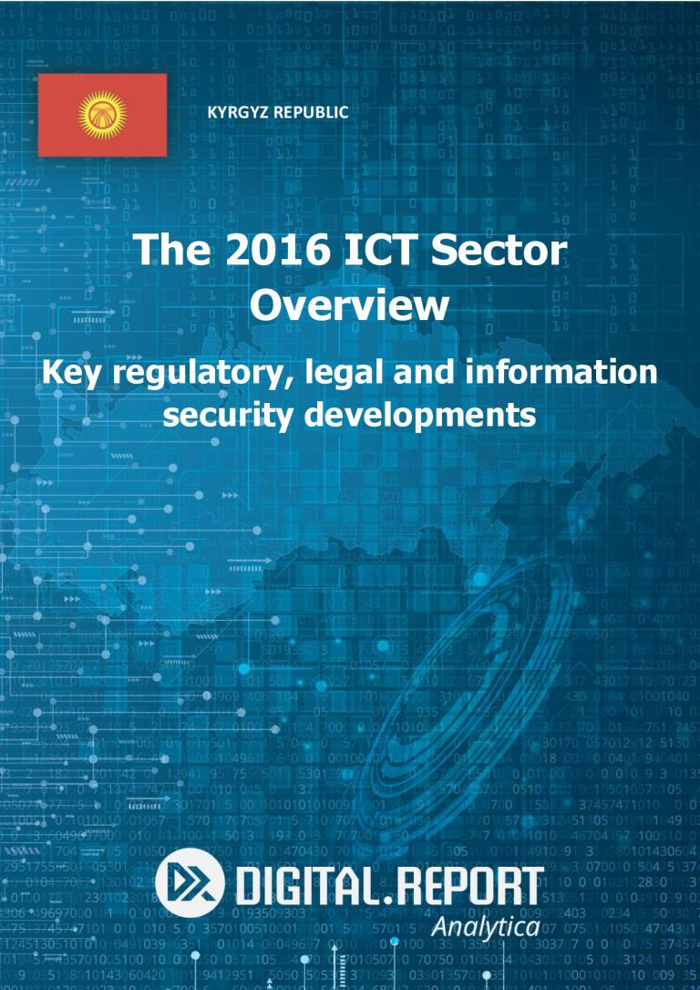 2016 ICT Sector Overview Cover Page